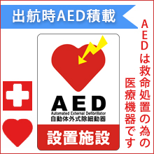 AED 屋形船